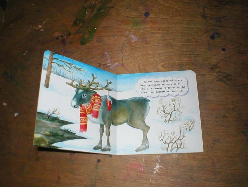 Иллюстрация 1 из 3 для Жители снегов - Наталья Мамина   Лабиринт - книги. Источник: Черникова Наталья Вячеславовна