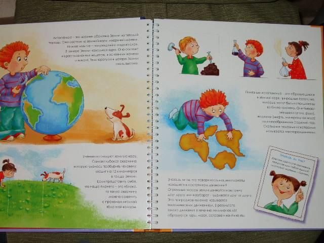 Иллюстрация 1 из 12 для Геолог - Эльвира Барякина | Лабиринт - книги. Источник: *  Надежда