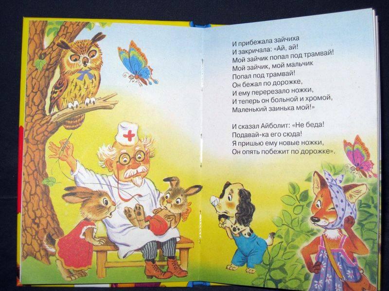 Иллюстрация 1 из 23 для Айболит и другие сказки - Корней Чуковский | Лабиринт - книги. Источник: Гламурный Кроль