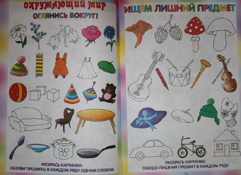 Иллюстрация 1 из 24 для Развивающие занятия для малышей 3-5 лет | Лабиринт - книги. Источник: Щербакова Яна Александровна