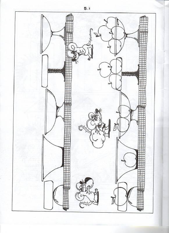 Иллюстрация 1 из 6 для Математика - это интересно. Рабочая тетрадь.   Лабиринт - книги. Источник: Смирнова  Ирина Эдуардовна