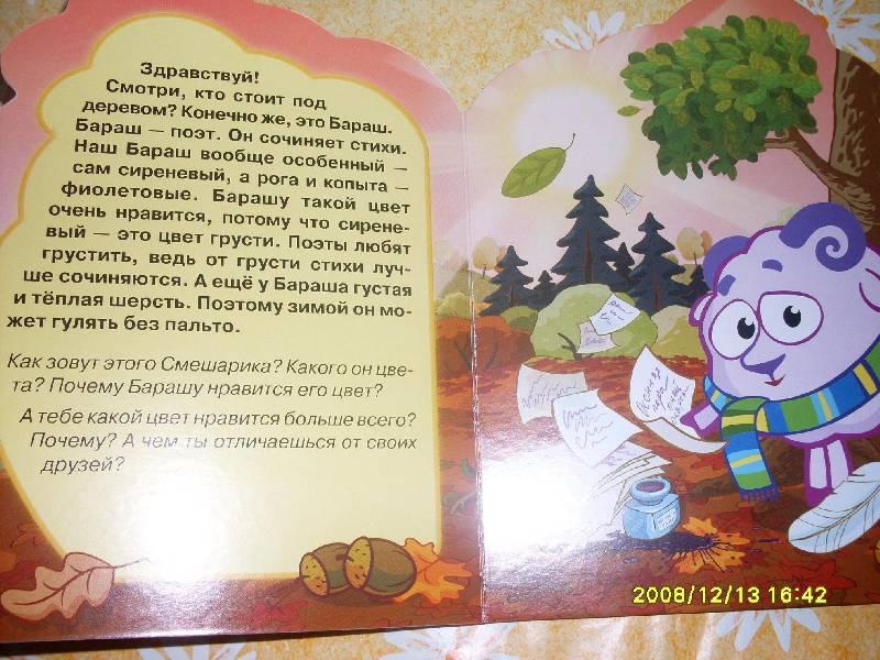 Иллюстрация 1 из 7 для Смешарики: Бараш | Лабиринт - книги. Источник: Марта
