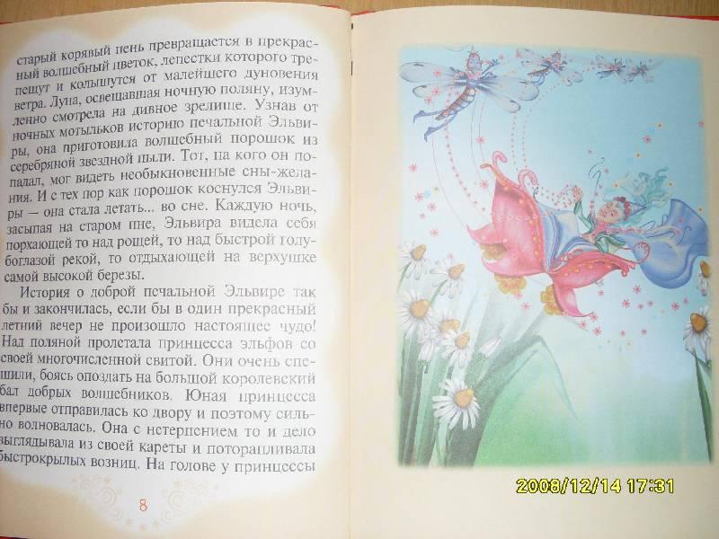 Иллюстрация 1 из 20 для Волшебная черепашка (+ CD) - Елена Железнова | Лабиринт - книги. Источник: Марта