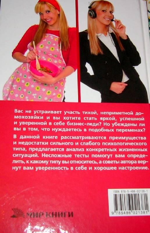 Иллюстрация 1 из 3 для Сильная или слабая женщина: кто же в выигрыше? - Юлия Андреева | Лабиринт - книги. Источник: Nika