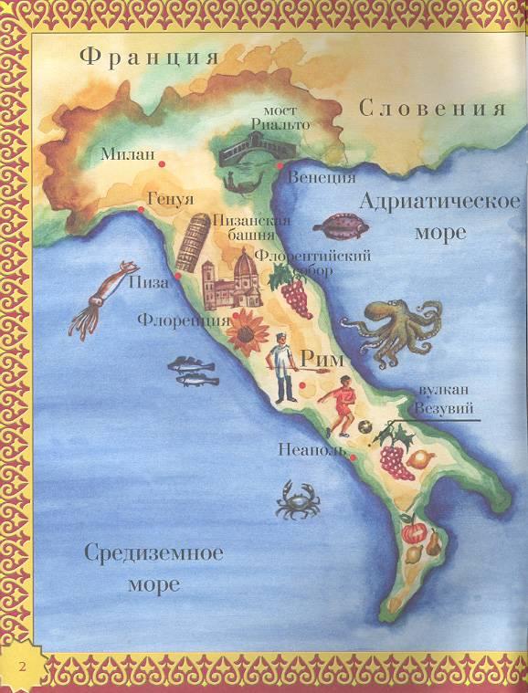 Иллюстрация 1 из 26 для Италия - Светлана Лаврова | Лабиринт - книги. Источник: мамаОля