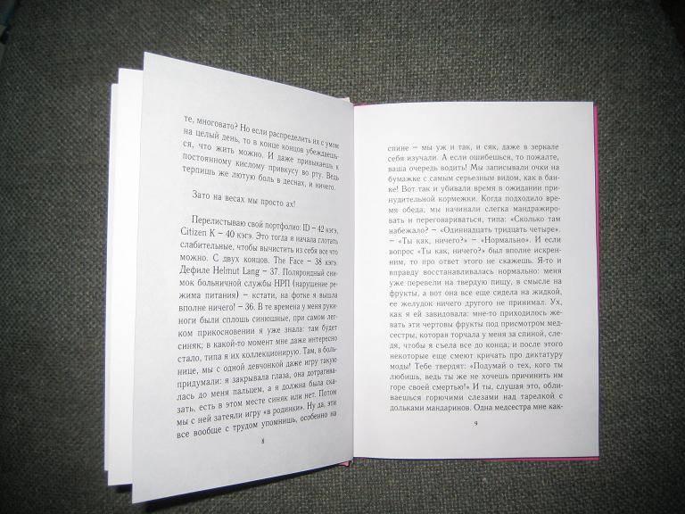 Иллюстрация 1 из 2 для 0%: Роман - Франк Рюзе | Лабиринт - книги. Источник: kitteyn