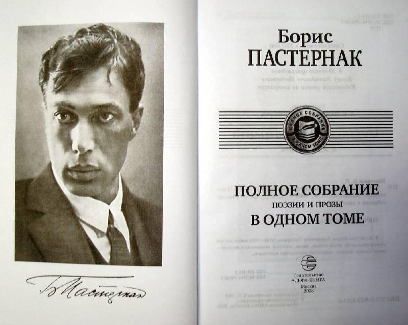 Иллюстрация 1 из 26 для Полное собрание поэзии и прозы в одном томе - Борис Пастернак   Лабиринт - книги. Источник: Мефи