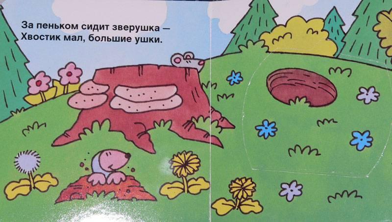 Иллюстрация 1 из 19 для Кто спрятался в лесу? Загляни под картинку-3   Лабиринт - книги. Источник: Маленький Читатель