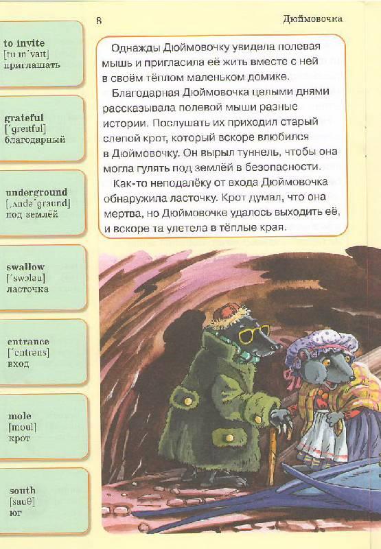 Иллюстрация 1 из 12 для Дюймовочка. Английский язык в сказках | Лабиринт - книги. Источник: Alerka