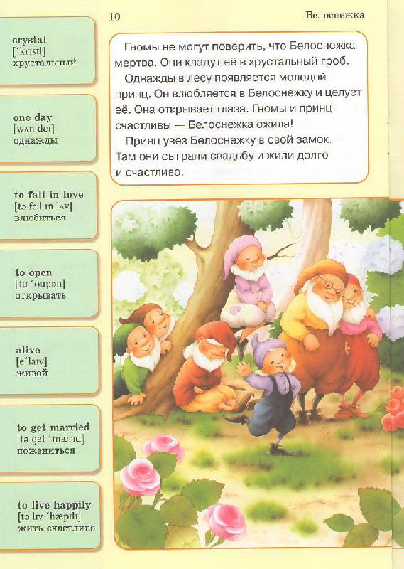 Иллюстрация 1 из 16 для Белоснежка. Английский язык в сказках | Лабиринт - книги. Источник: Alerka