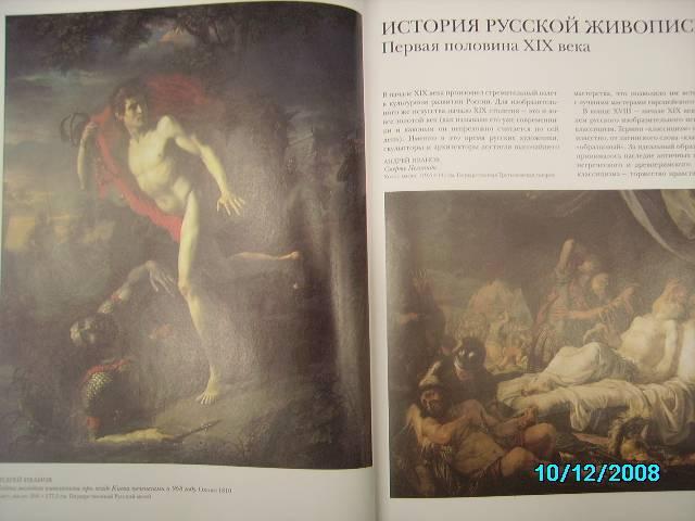 история русской живописи:
