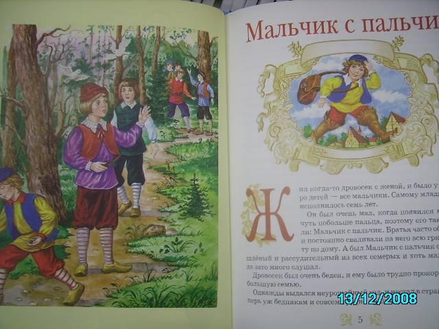 Иллюстрация 1 из 6 для Сказки - Шарль Перро   Лабиринт - книги. Источник: Звездочка