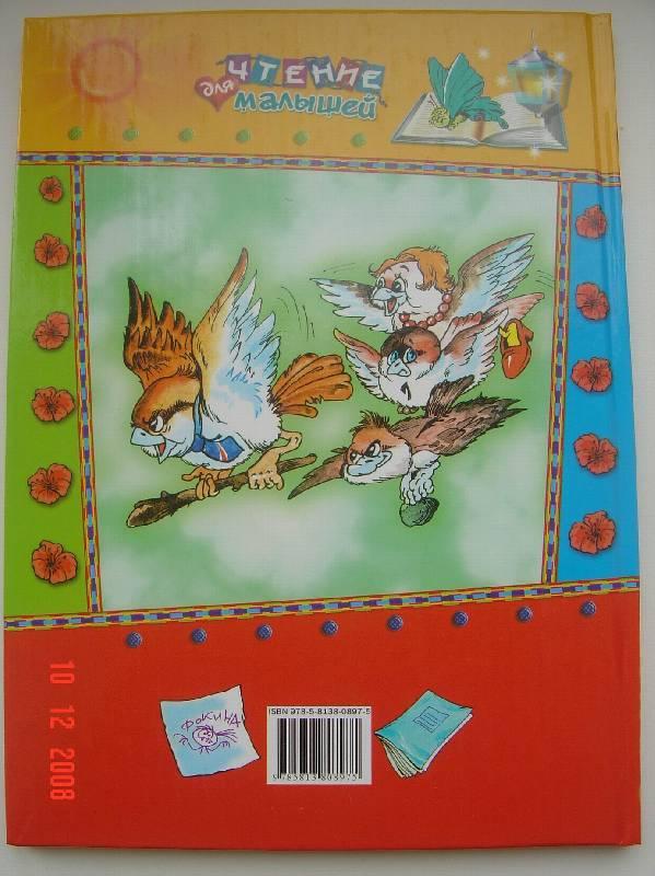 Иллюстрация 2 из 11 для книги баранкин