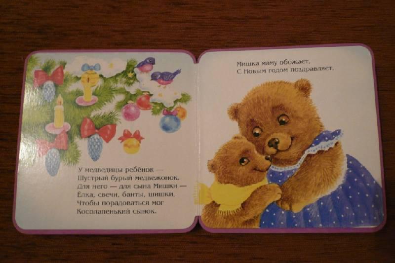 Иллюстрация 4 из 10 для Книжки-пышки/Мамы и малыши - Екатерина Карганова | Лабиринт - книги. Источник: JanyBu