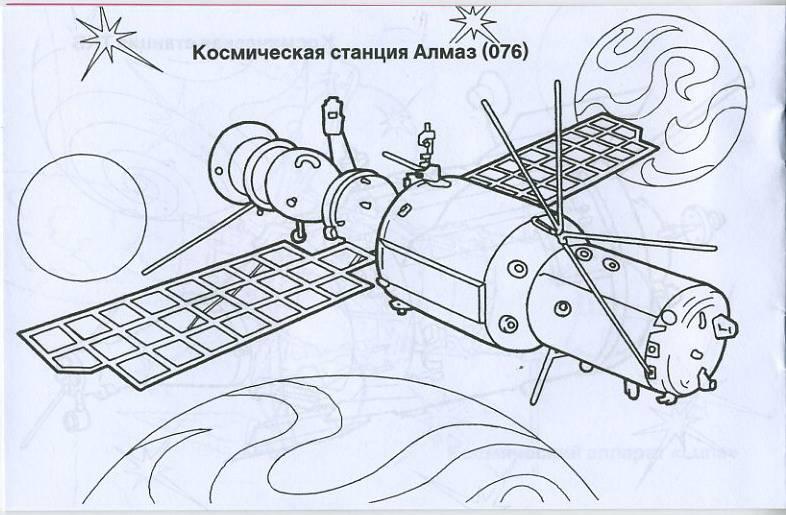 Рисунки тема космический корабль