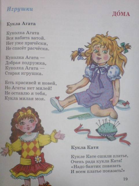 Стих двум девочкам