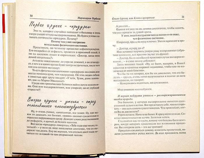 Иллюстрация 5 к книге Опыт дурака, или Ключ к прозрению как