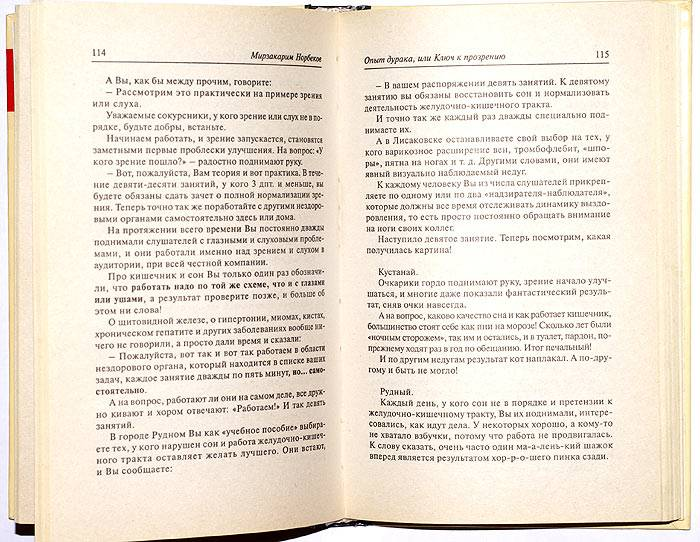 Иллюстрация 6 к книге Опыт дурака, или Ключ к прозрению как