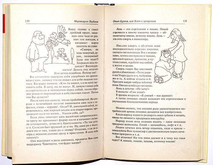 9. 8. 7. 6. 5. 4. 3. 1. Иллюстрация. книги Опыт дурака, или Ключ к