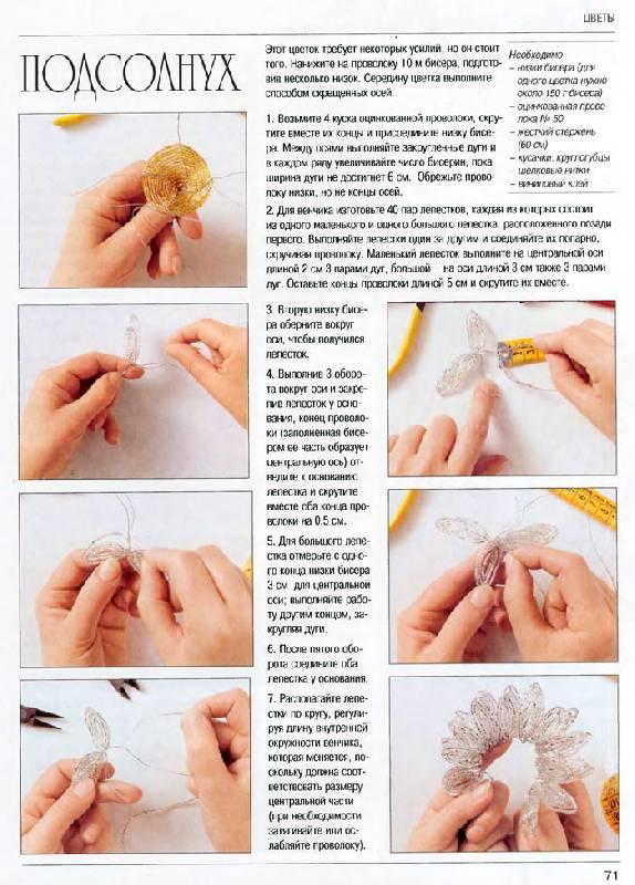 Бисер цветы схемы плетения бесплатно