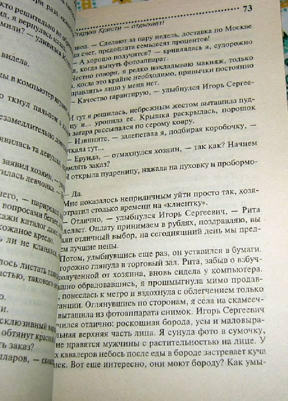 Скачать Бесплатно Книгу Донцовой Старуха Кристи-Отдыхает