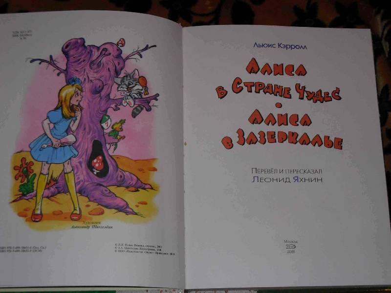Иллюстрация 1 из 32 для Алиса в Стране чудес. Алиса в Зазеркалье - Льюис Кэрролл | Лабиринт - книги. Источник: ---Ирина----