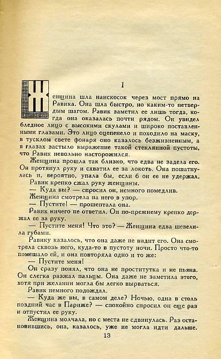 Иллюстрация 1 из 7 для Триумфальная арка (мяг) - Эрих Ремарк | Лабиринт - книги. Источник: maga