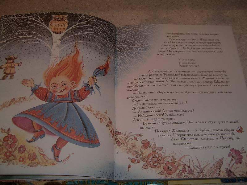 Иллюстрация 1 из 82 для Сказы - Павел Бажов   Лабиринт - книги. Источник: Igra