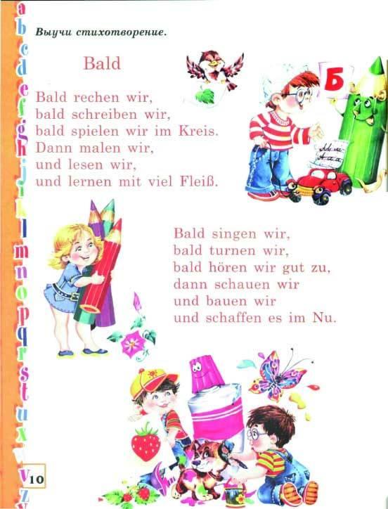 Иллюстрация 1 из 9 для Немецкий букварь: Звуки и буквы. - Людмила Растригина | Лабиринт - книги. Источник: Caaat
