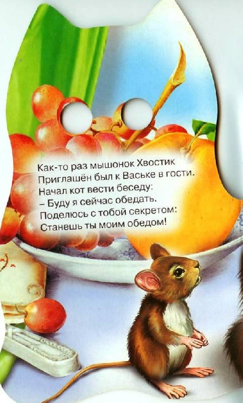 Иллюстрация 1 из 4 для Кошки-мышки - Оксана Иванова | Лабиринт - книги. Источник: Zhanna