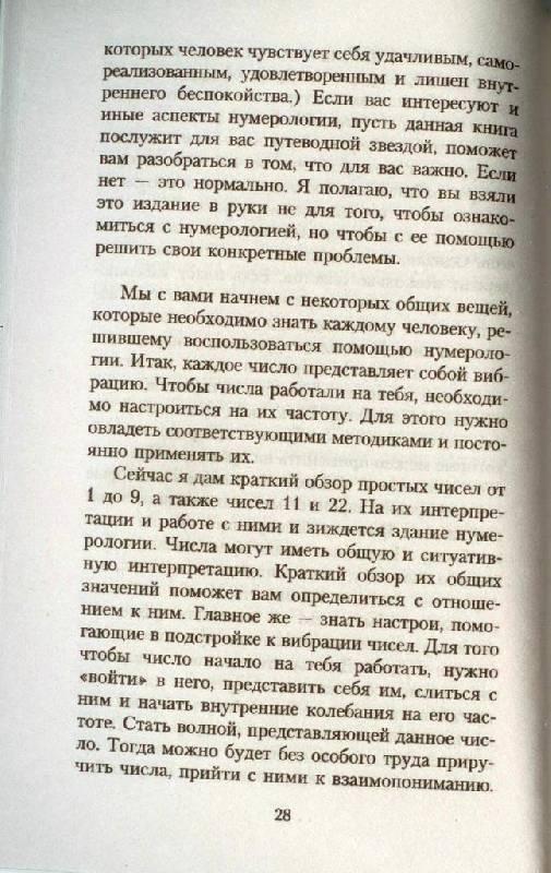 Иллюстрация 1 из 6 для Код везения - Анна Браун | Лабиринт - книги. Источник: Zhanna