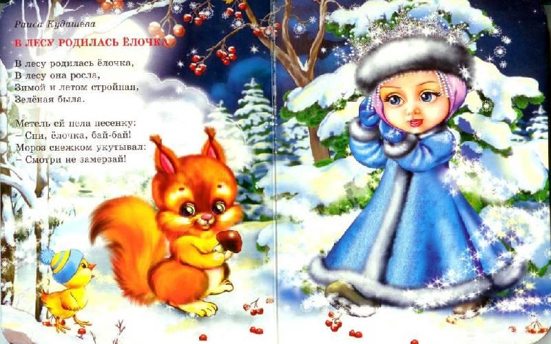 Иллюстрация 1 из 17 для С Новым годом! - Кудашева, Мигунова, Коваль   Лабиринт - книги. Источник: Zhanna