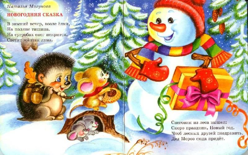 Новогодние поздравления сказка