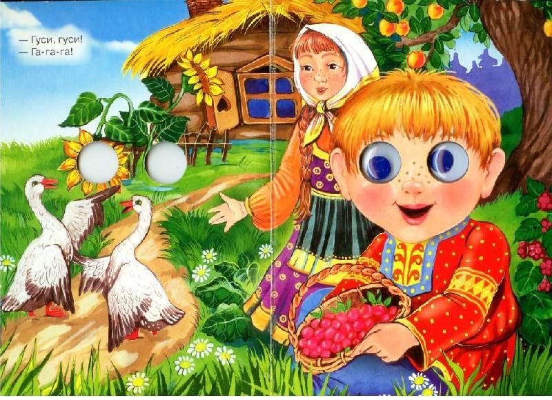 Иллюстрация 1 из 5 для Гуси, гуси, га-га-га!   Лабиринт - книги. Источник: Zhanna