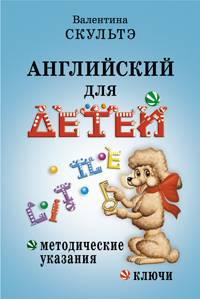 Иллюстрация 1 из 2 для Английский для детей. Аудиоприложение (CDmp3) - Валентина Скультэ | Лабиринт - софт. Источник: Alex94