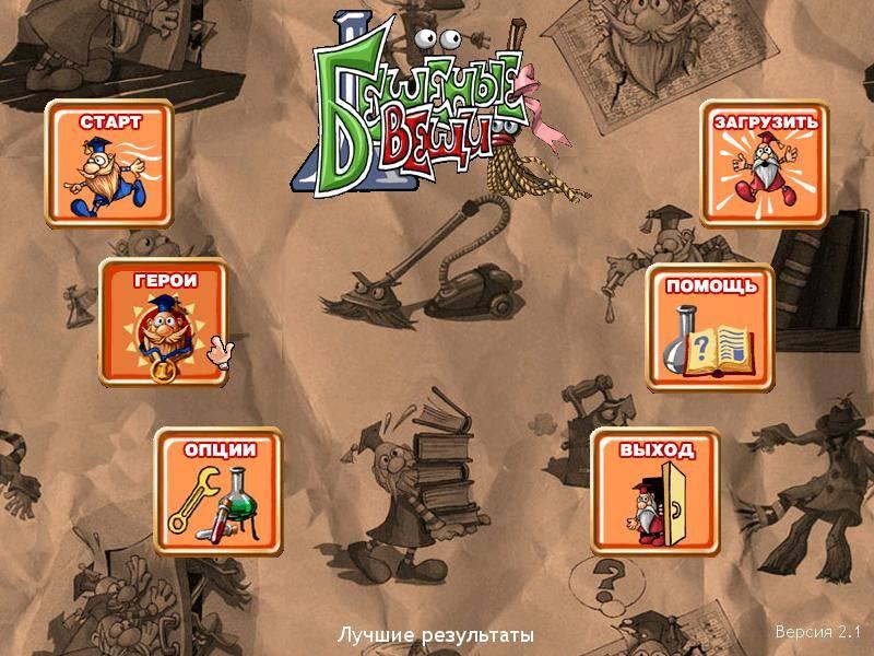 Иллюстрация 1 из 38 для Игры для всей семьи 8 (CDpc) | Лабиринт - софт. Источник: Galia