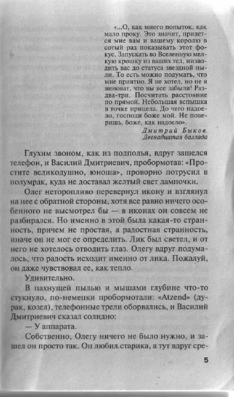 Иллюстрация 1 из 6 для Колодец забытых желаний - Татьяна Устинова   Лабиринт - книги. Источник: Rainbow