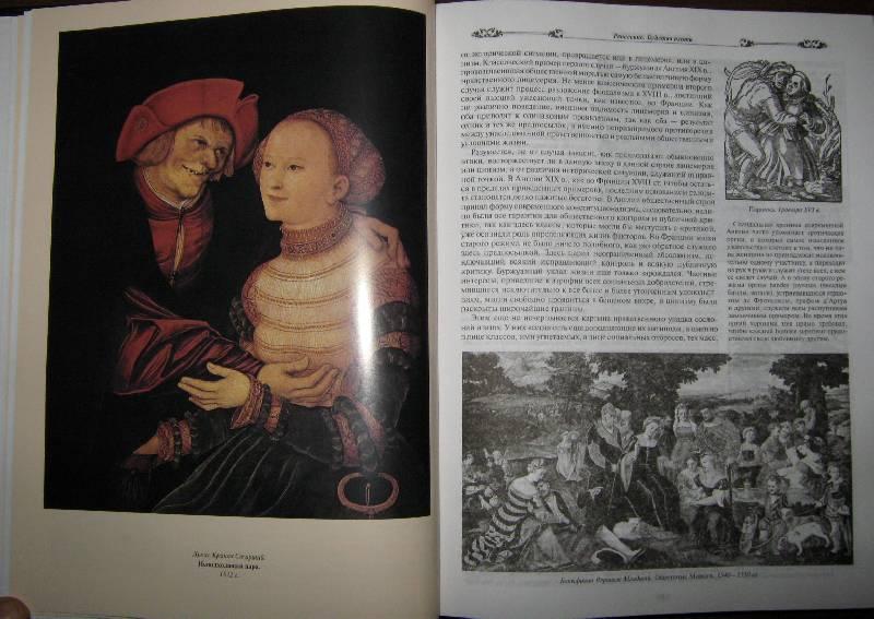 Иллюстрация 1 из 19 для Всеобщая история нравов народов мира | Лабиринт - книги. Источник: Спанч Боб