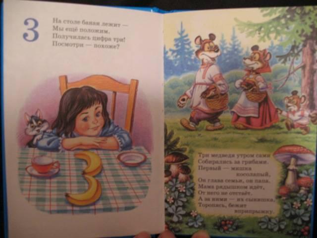 Иллюстрация 1 из 7 для Арифметика для малышей - Наталия Владимирова   Лабиринт - книги. Источник: Котелеская  Людмила Владимировна