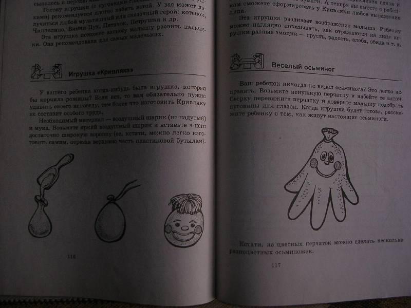 Иллюстрация 1 из 14 для Играем в памперсах - Наталья Ильина | Лабиринт - книги. Источник: МедвеженокМ