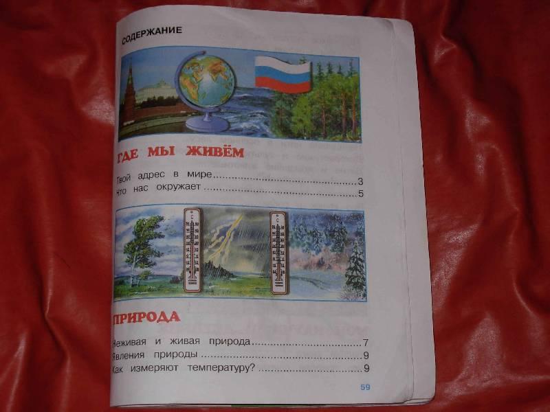 """Иллюстрация 1 из 11 для Рабочая тетрадь 1 к учебнику для 2 класса """"Мир вокруг нас"""" - Андрей Плешаков   Лабиринт - книги. Источник: ---Марго----"""