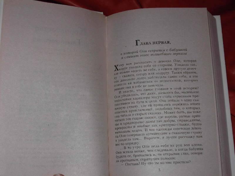 Иллюстрация 1 из 12 для Королевство кривых зеркал: Сказки - Виталий Губарев   Лабиринт - книги. Источник: ---Марго----
