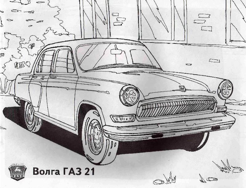 Иллюстрация 1 из 10 для Автомобили. ГАЗ   Лабиринт - книги. Источник: С  М В