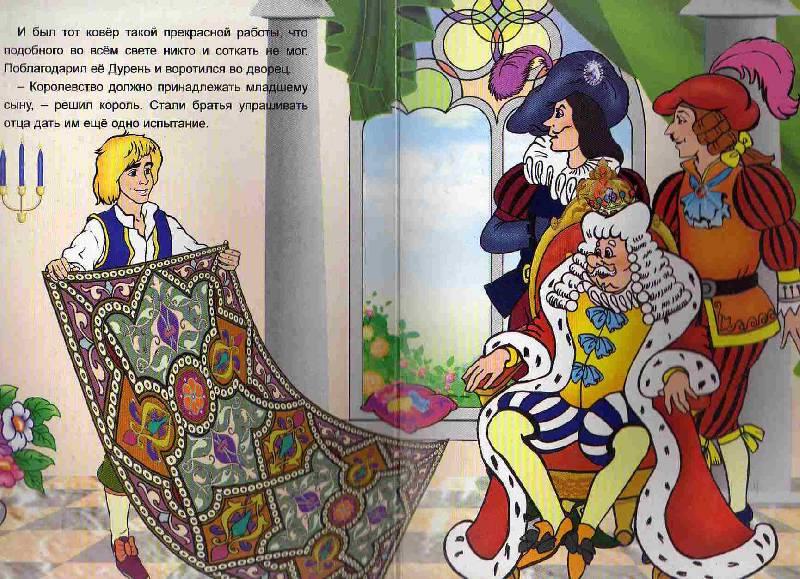 Иллюстрация 1 из 8 для Три перышка - Гримм Якоб и Вильгельм   Лабиринт - книги. Источник: С  М В