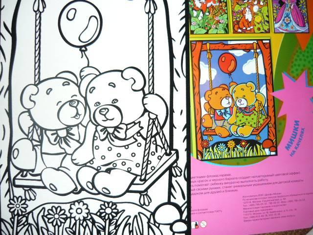 Иллюстрация 1 из 3 для Бархатная раскраска. Мишки на качелях | Лабиринт - игрушки. Источник: Ромашка:-)