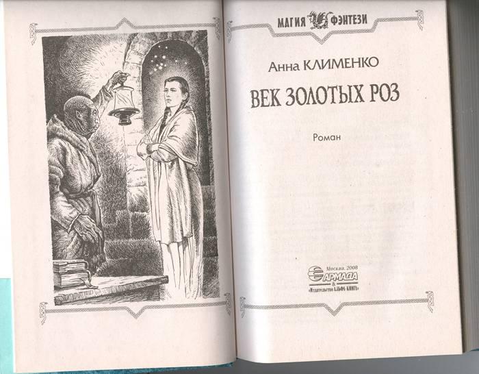 Иллюстрация 1 из 4 для Век золотых роз - Анна Клименко   Лабиринт - книги. Источник: CareLess_angeL