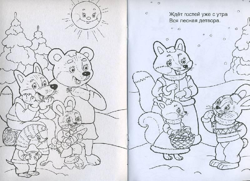 Иллюстрация 1 из 15 для С кем приходит Новый год - Елена Михайленко | Лабиринт - книги. Источник: Machaon