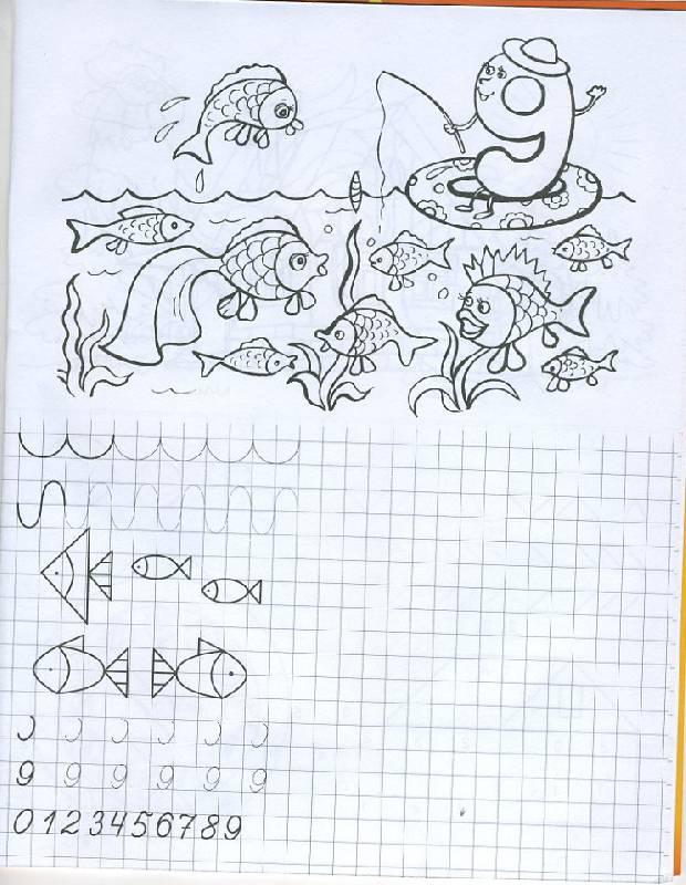 Иллюстрация 1 из 7 для Прописи: Что за цифра? | Лабиринт - книги. Источник: Machaon