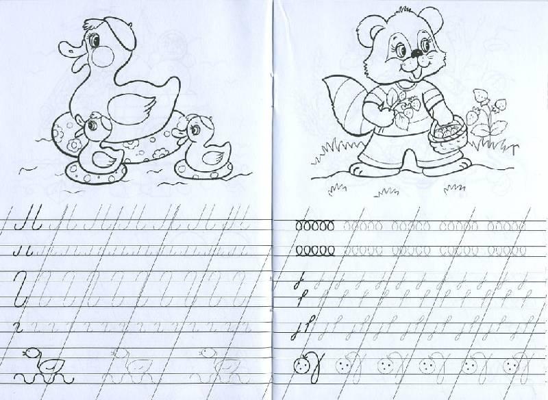 Иллюстрация 1 из 18 для Учусь писать | Лабиринт - книги. Источник: Machaon