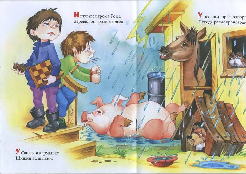 Иллюстрация 1 из 5 для У ежа - ежата: Скороговорки | Лабиринт - книги. Источник: Machaon